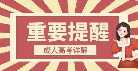 浙江省成人高考网上报名如何进行?