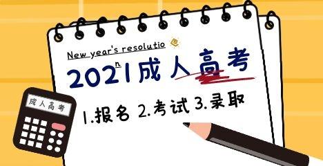 杭州成人高考考试时间是什么时候?