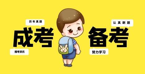2021年浙江省成人高考数学背公式方法
